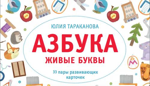 Вышла в свет ассоциативная азбука для малышей авторства со-учредителя и организатора нашего клуба Таракановой Юлии!