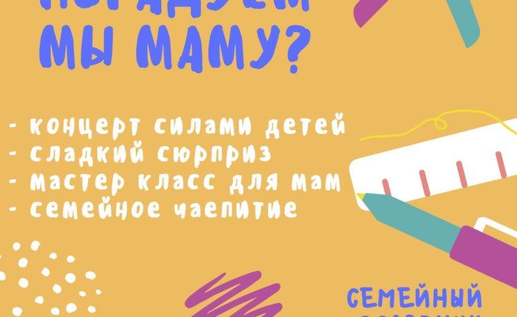 Семейный праздник «Чем порадуем мы маму?»